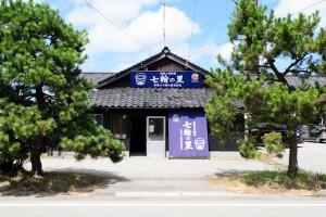 七輪の里珪藻土資料館