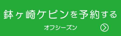 yoyakuオフ2