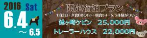 web作業用_宿泊バナー