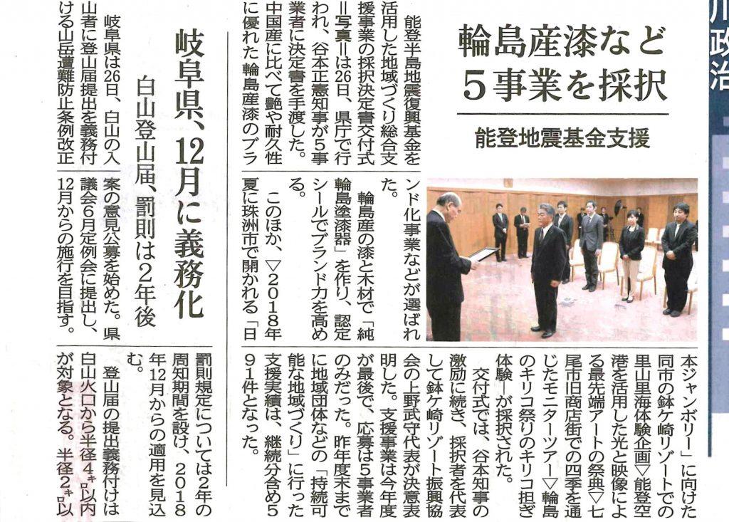 20160427北國新聞 交付式
