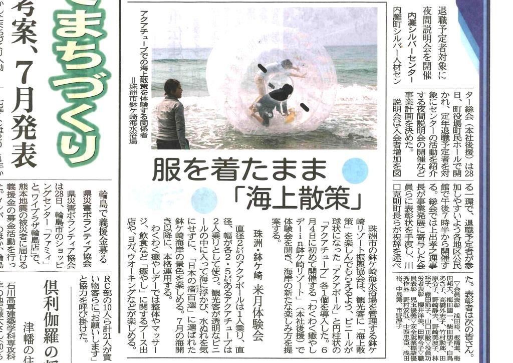 20160529北國新聞 (2)