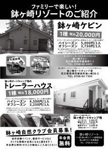 鉢ヶ崎海開きウラ-01